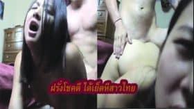 หลุด..!! สาวไทย หุ่นดี เย็ดกับผัวฝรั่ง ควยใหญ่ กระแทก ไม่ยั้ง ร้องเสียงหลง
