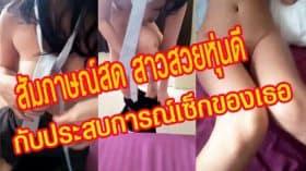 สัมภาษณ์สด สาวสวยหุ่นดี กับประสบการณ์เซ็กของเธอ เสียงไทย