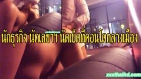 นักธุรกิจ นัดเลขาฯ นัดเย็ดที่คอนโดกลางเมือง เสียงไทย