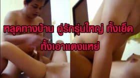 หลุดทางบ้าน คู่รักรุ่นใหญ่ ทั้งเย็ด ทั้งเอาแตงแหย่หอยแฟน เสียงไทย