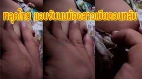 หลุดไทย แอบจับนมน้องสาวเมียตอนหลับ
