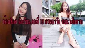 ห้องเชือด นักเรียน คนที่ 19 สวยน่ารัก จนน่าเสียดาย เสียงไทย HD พร้อมรูป