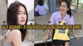 น้อง นุ่นลดา สาวนักเรียน ลูกเจ้าของห้างดัง กรุงเทพฯ
