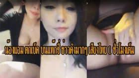 น้องแอม ตกเบ็ด บนแท๊กซี่ ข่าวดังมากๆ เสียงไทย 1 ชั่วโมงเต็ม