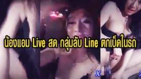 น้องแอม Live สด กลุ่มลับ Line ตกเบ็ดในรถ