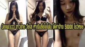 น้องพะแวว สาวไทย วัยใส หาเงินซื้อไอโฟน ได้ค่าจ้าง 50000 โชว์หอย