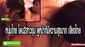 หนุ่มไทย โดน2สาวรุม ดูหน้าที่มีความสุขมาก เสียงไทย