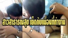 สาวสาธารณสุข เย็ดกับเพื่อนที่ทำงาน คาชุดทำงาน เสียงไทย