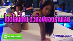 ไซด์ไลน์ไทย ตัวท็อปของร้านเลย อาบอบนวด ของแท้ จัดเต็มแบบยาวๆ