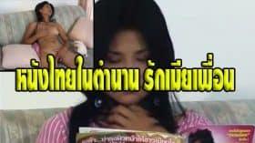 หนังไทยในตำนาน รักเมียเพื่อน งานเก่าหายาก ยาวๆไป
